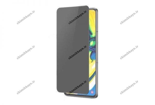 محافظ صفحه نمایش حریم شخصی برای گوشی سامسونگ گلکسی A80